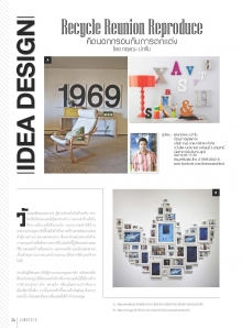IDEA DESIGN H&R JUNE 2015 Vol.18