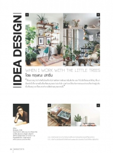 IDEA DESIGN H&R AUGUST 2015 Vol.20